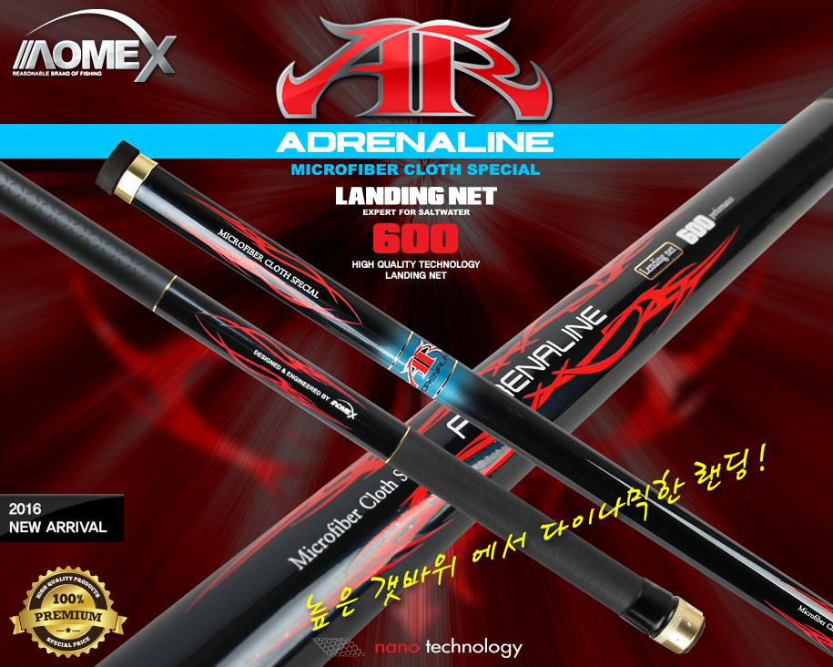 ADRENALINE 뜰채 600 [ADRENALINE Landing net 600]