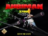 [AHRIMAN] Baby squid 270 호래기 전용대
