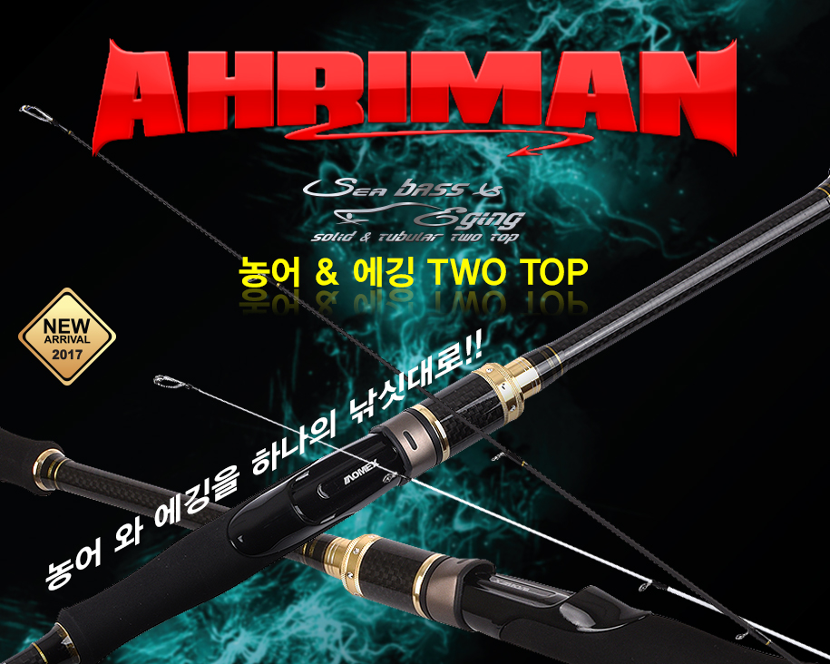 [AHRIMAN] 802ML & UL SEABASS & EGING TWO TOP