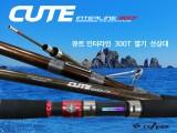CUTE 큐트 300T - 인터라인 열기/볼락/갈치 선상낚시대