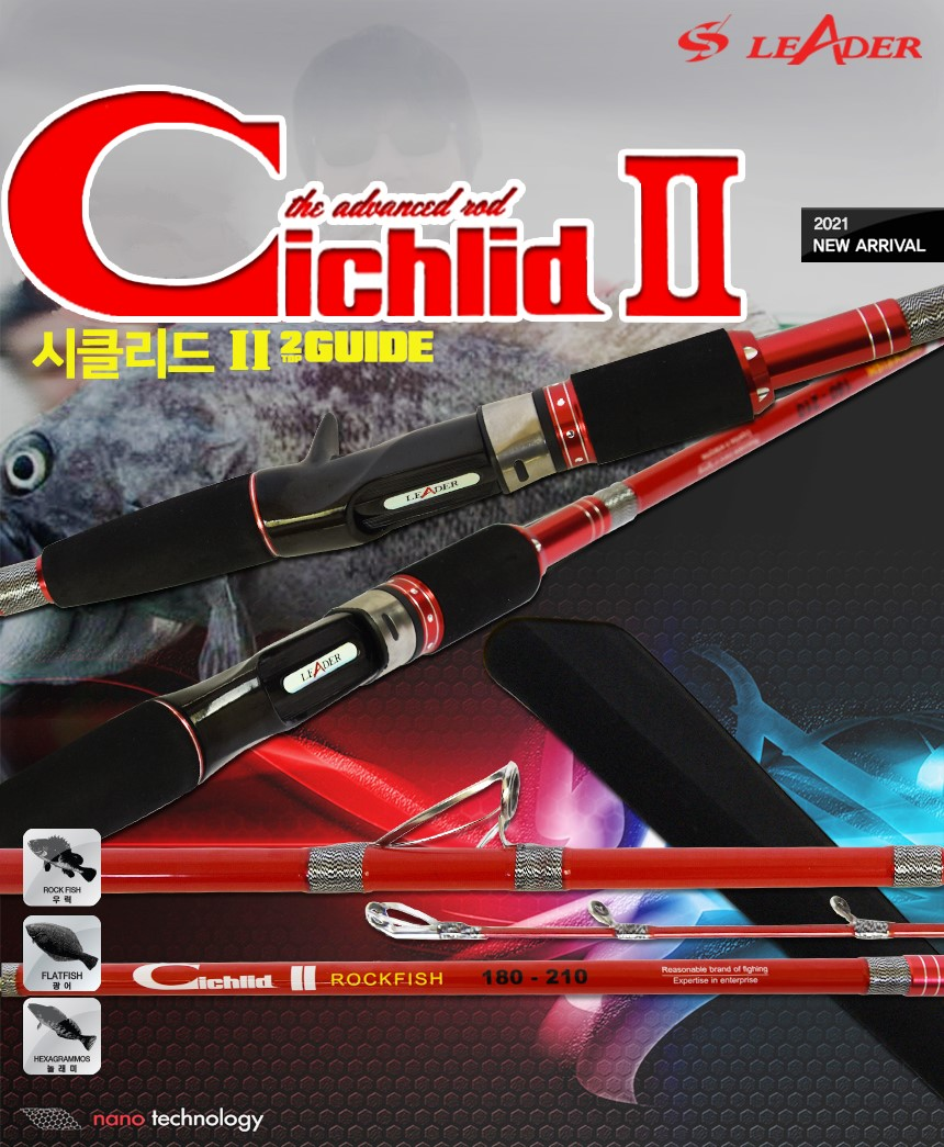 CICHLID II 시클리드2 180-210 선상 우럭낚싯대